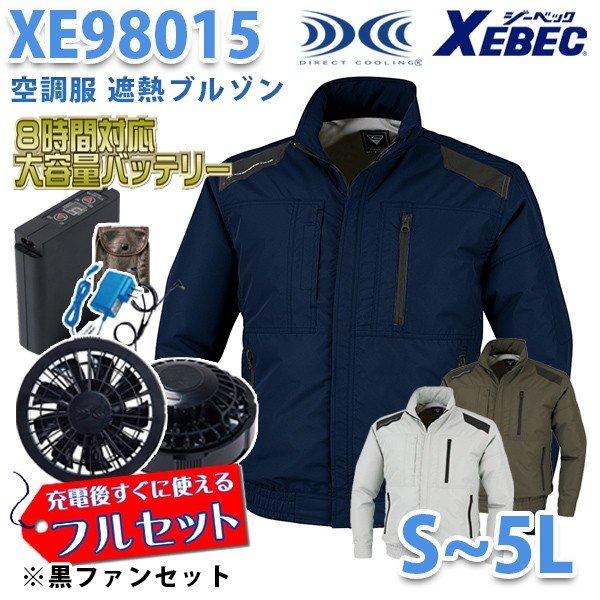 XEBECジーベック XE98015 (S~5L) [空調服フルセット8時間対応] 遮熱ブルゾン【ブラックファン】☆刺繍無料キャンペーン中☆SALEセール