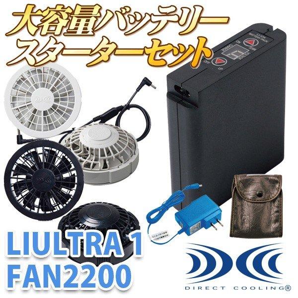 【2019モデル対応8時間対応ユニットセット】空調服用リチウムイオンバッテリーセット+ファンセット☆SALEセール