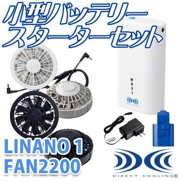 【2019モデル対応4時間対応ユニットセット】空調服用リチウムイオンバッテリーセット+ファンセット☆SALEセール