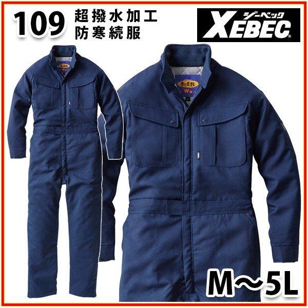 109 XEBEC・ジーベック防寒続服SALEセール