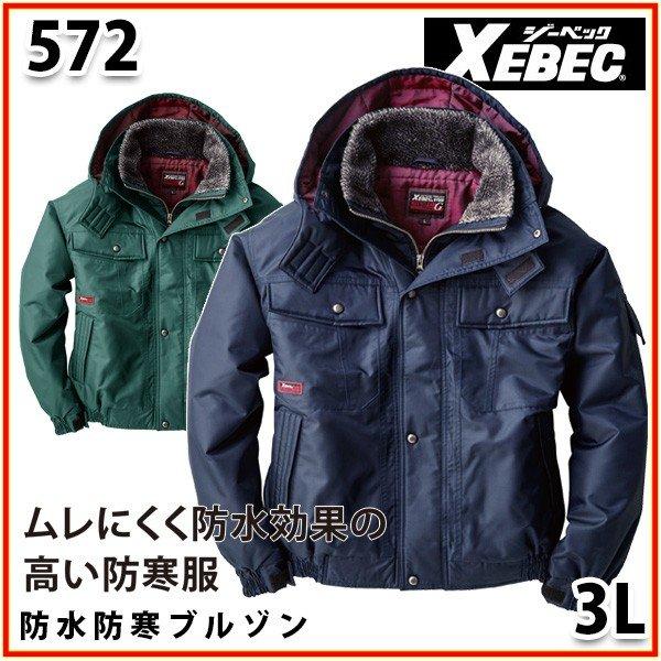572 XEBEC・ジーベック防水防寒ブルゾン【3L】SALEセール