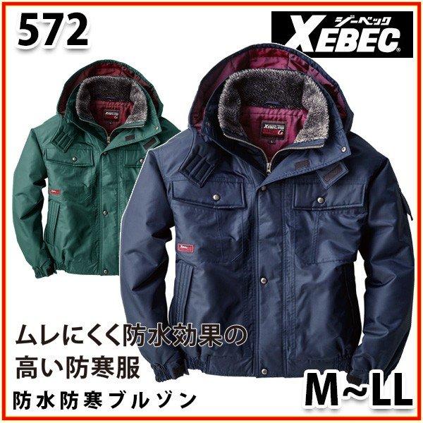 572 XEBEC・ジーベック防水防寒ブルゾン M~LL SALEセールmvNnw08