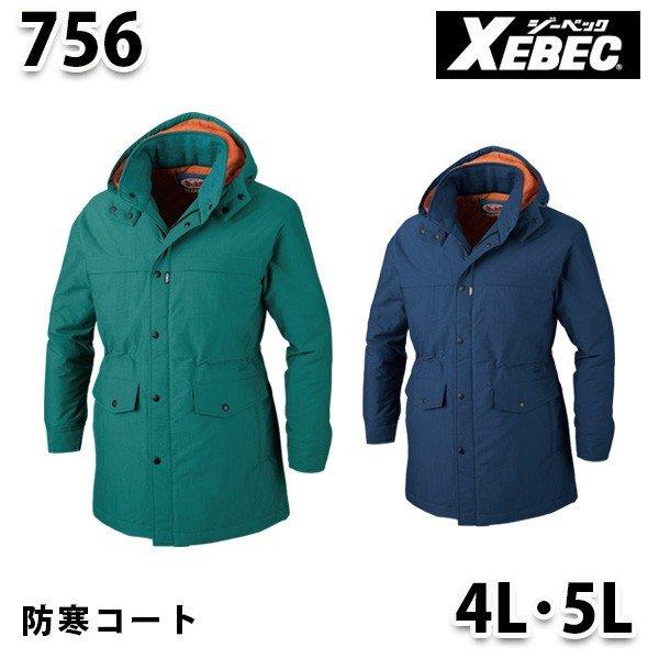 756 SPEX防寒コート〈 4L・5L 〉XEBEC ジーベックSALEセール