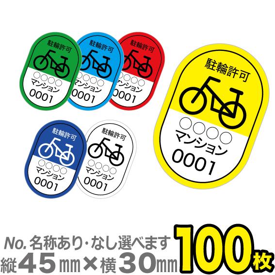 【駐輪場管理シール】駐輪許可B(No.あり) 駐輪ステッカー100枚