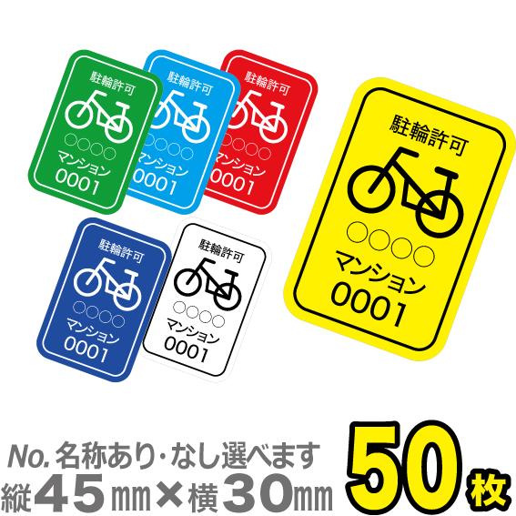 【駐輪場管理シール】駐輪許可C(No.あり) 駐輪ステッカー50枚