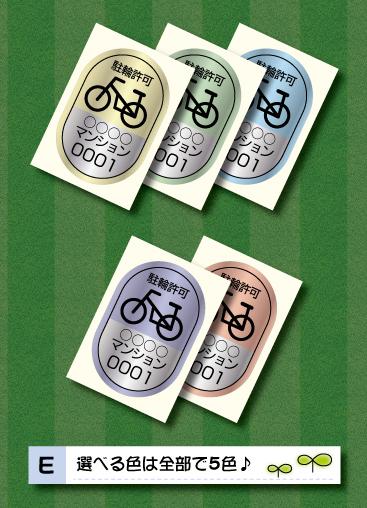 【駐輪場管理シール】駐輪許可 E(No.あり) 駐輪ステッカー50枚
