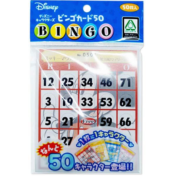 ビンゴ ディズニー ビンゴカードがディズニーキャラクター柄50枚セットで登場 メール便可 50枚入り ビンゴカード 数量限定 期間限定特別価格 ディズニーキャラクターズ