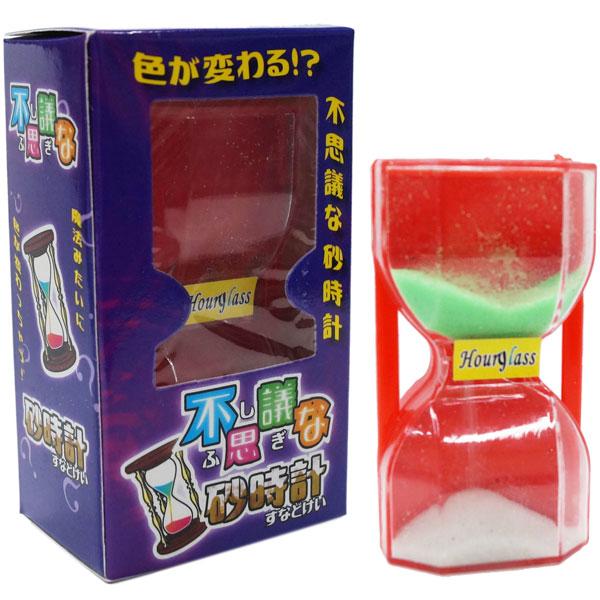 おもちゃ 縁日 イベント 景品 NEW ARRIVAL 25個セット お祭り 子供会 贈呈 不思議な砂時計