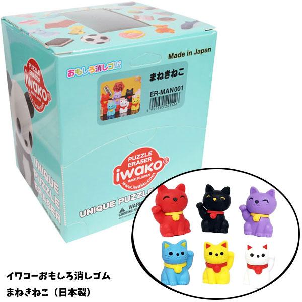 景品などに便利な個別包装の消しゴム イワコー おもしろ消しゴム まねきねこ Cat メーカー再生品 Lucky 現金特価 JAN201126 60個セット