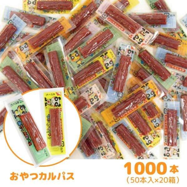 おやつカルパス 1000個セット(50本入×20BOX)