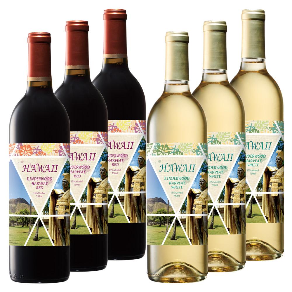 [送料無料] ハワイお土産 | ハワイワイン 赤白ワイン やや軽口・やや甘口 各3本(合計6本)セット【R83017】