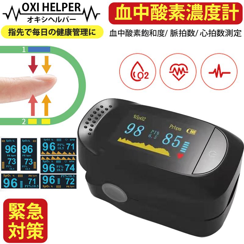 日本語説明書付 酸素濃度計 OXIHELPER オキシヘルパー 在庫処分 血中酸素濃度測定器 日本製 医療 機器ではありません 血中酸素濃度計 心拍計 脈拍 指先 ワンタッチで簡単計測 多機能 軽量 脈拍計 センサー SPO2 心拍数 血中酸素濃度 即納 酸素飽和度 セットアップ 簡単操作 測定器 バルスオキシヘルパー 高精度 機器 血中酸素計 酸素濃度 血中