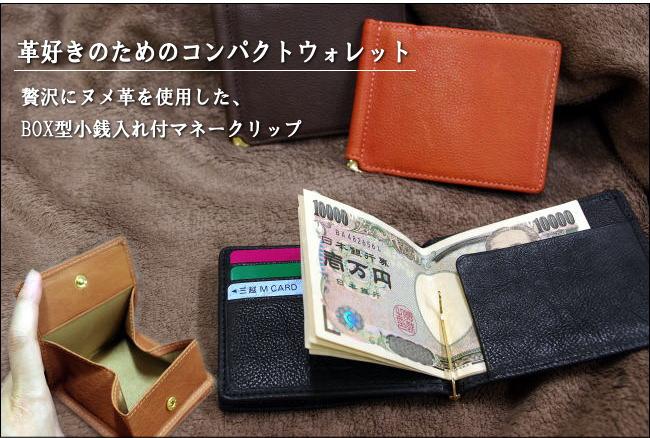 一見普通の札バサミなのに 小銭入れがついているから機能的 J.cuir 傷や汚れなどがあるアウトレット商品になります 出荷 財布 格安激安 BOX型小銭入れ付札ばさみ 薄型財布 ヌメ革 autumn_D1810 マネークリップ