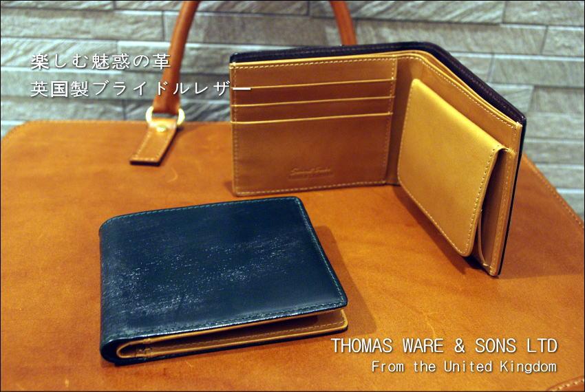 【Saint Cuir】財布【二つ折り財布】英国トーマス社製ブライドルレザー×ヌメ革二つ折り財布(ボックス型小銭入れ付)