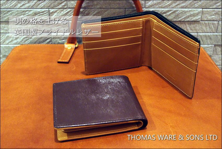 【Saint Cuir】【二つ折り財布】英国トーマス社製ブライドルレザー×ヌメ革二つ折りカード財布(小銭入れ無し・純札入)