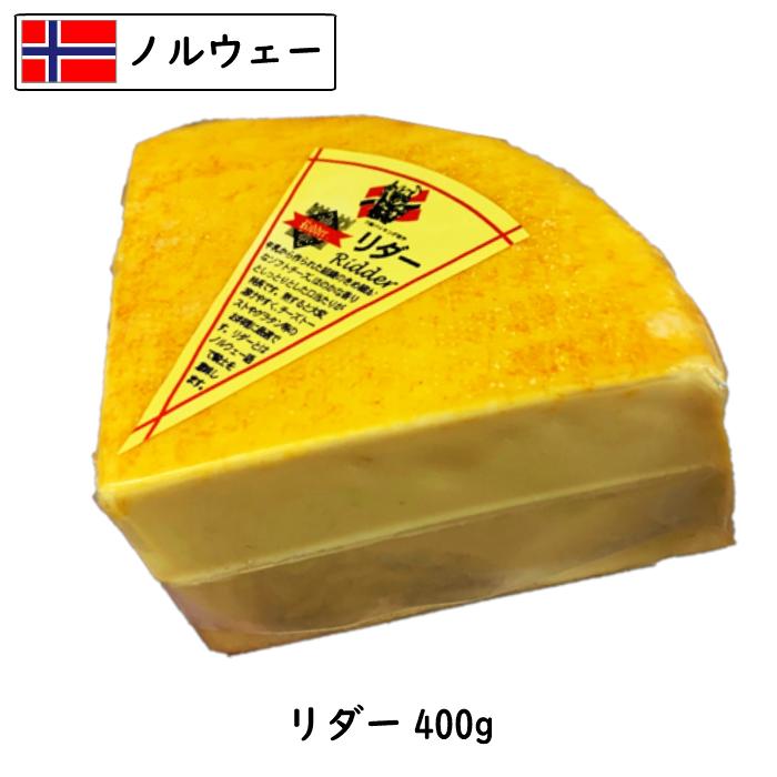 溶かすとさらにまろやかでとろとろになります [並行輸入品] ウォッシュと思えないほど食べやすいです 塩分もやさしく味わいもまろやかです 直輸入品激安 当店 国内 加工しております SALE ノルウェー リダーチーズ 北欧 400gカット 400gカット以上お届け ウォッシュ Ridder cheese お料理に チーズ
