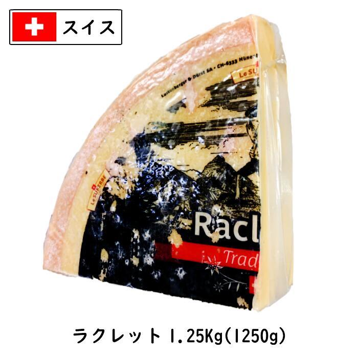 野菜に溶かしたラクレットチーズをかけたら絶品 ハイジになった気分です 断面を焼いて溶かしていく珍しいチーズです 当店 国内 入手困難 加工しております SALE スイス ラクレット チーズ Cheese セミハード 業務用 とろっとろ 1250g以上でお届け 話題 本場 1.25kgカット ランキング総合1位 大容量 Raclette