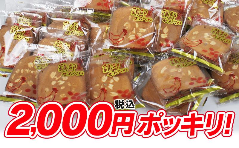 鶏卵落花生せんべい【山盛りセット】なんとぎっしり100枚(2枚x50袋)♪九州久留米名物♪