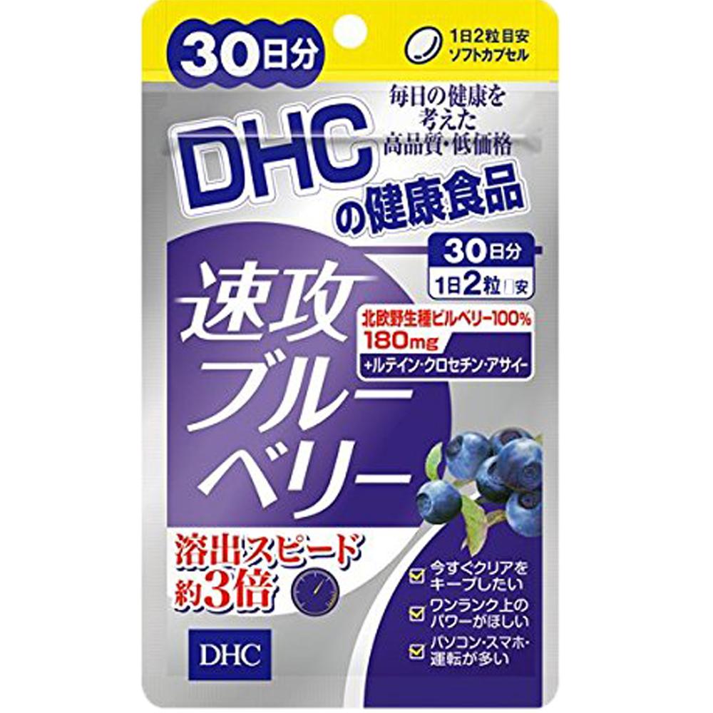 DHC 速攻ブルーベリー30日分 爆買い新作 人気激安 健康食品 サプリメント 送料無料