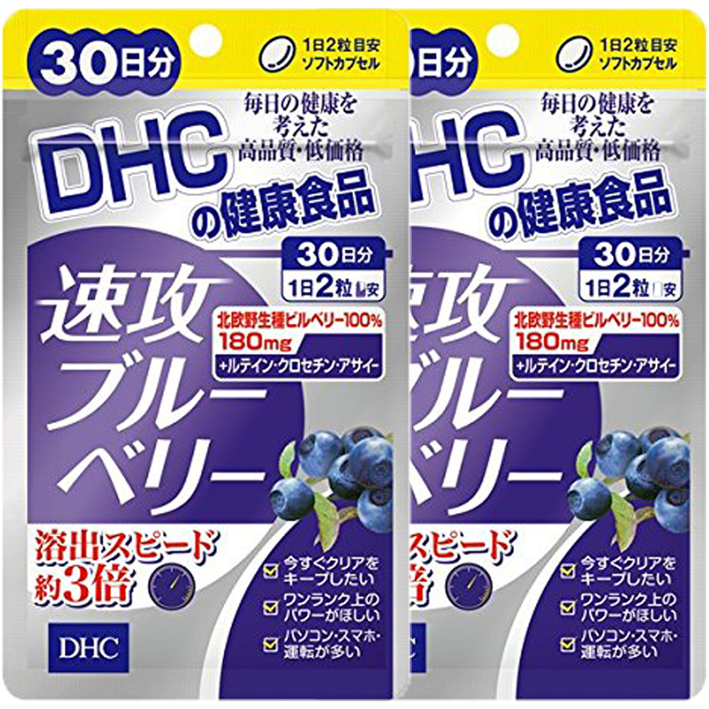 DHC 速攻ブルーベリー30日分×2個セット 贈物 送料無料 メーカー直売 健康食品