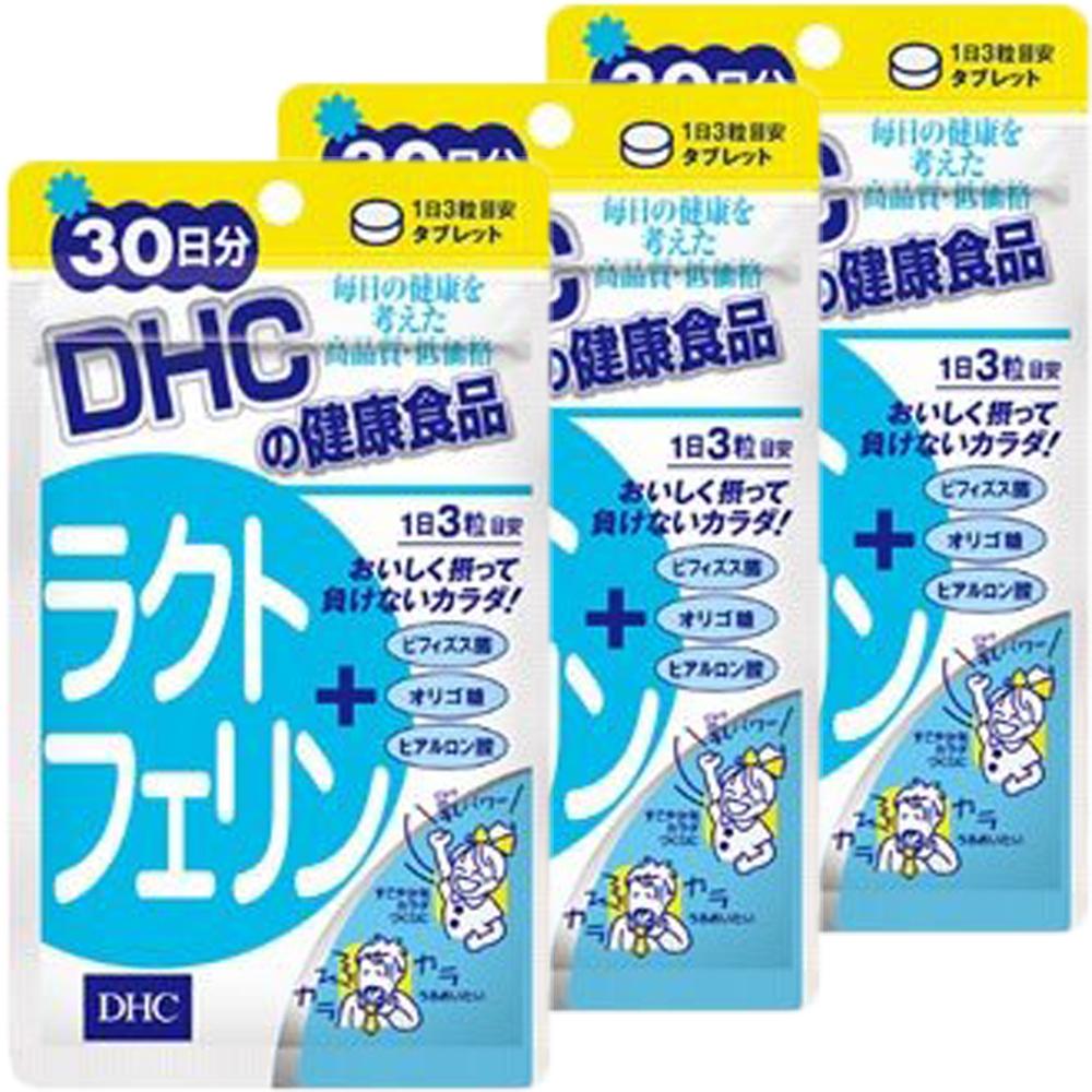 DHC ラクトフェリン 30日分×3個セット 送料無料