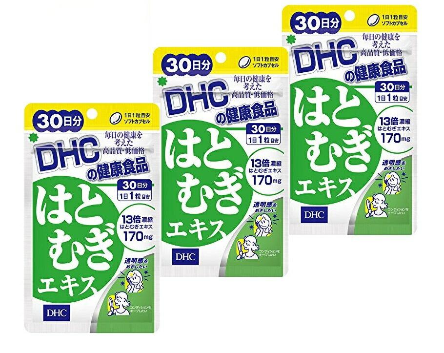 DHC はとむぎエキス 30日分×3パック 新作からSALEアイテム等お得な商品満載 授与 90粒 はとむぎ サプリメント 送料無料