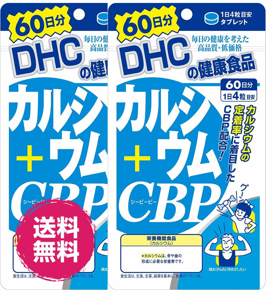 DHC 60日カルシウム+CBP(240粒) 2袋 カルシウム栄養素 骨や歯 吸収 送料無料ビタミンD3 健康 サプリメント タブレット DHC 60日カルシウム+CBP(240粒) 2袋 カルシウム 栄養素 骨や歯 吸収 送料無料 ビタミンD3 健康 サプリメント タブレット 水なし