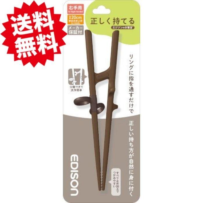エジソンのお箸 メーカー在庫限り品 マート 大人用 右手用 右利き用 KJ103271 送料無料