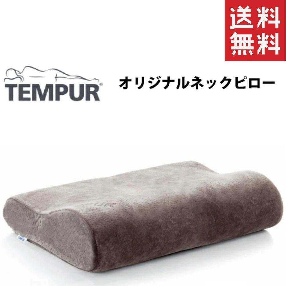 テンピュール TEMPUR 枕 サイズS グレー かため オリジナルネックピロー 首こり おトク 肩こり NASA認定 新品 送料無料