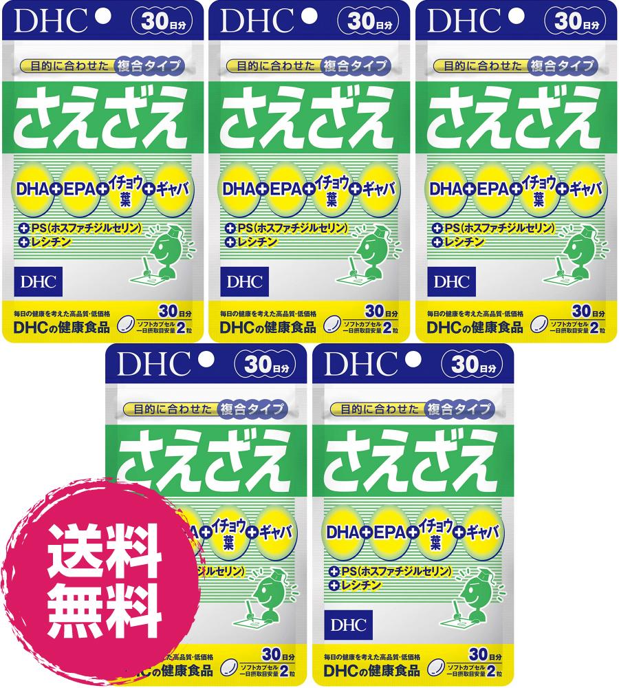 送料無料 DHC 日本 さえざえ 30日分 60粒 5袋 AL完売しました。 仕事 勉強 お仕事 集中 サプリメント もの忘れ コンドロイチン硫酸 思考