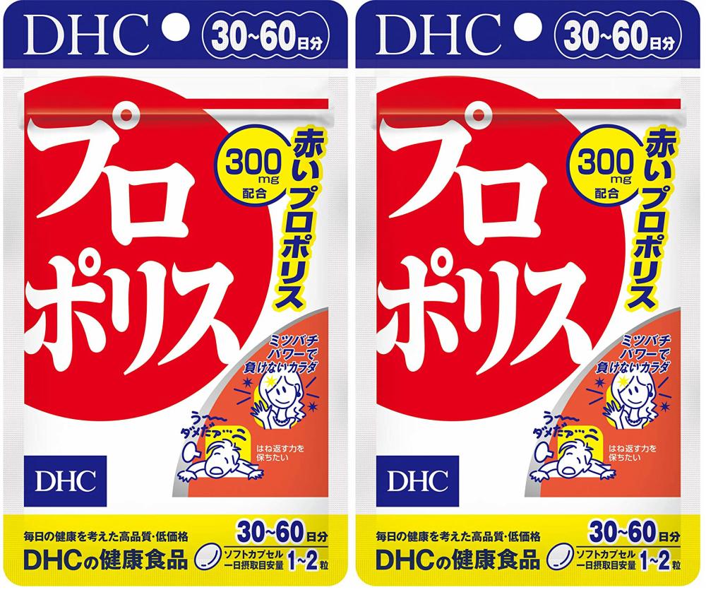 プロポリス 30日 2個 DHC dhc アミノ酸 ミネラル サプリメント 人気 ランキング サプリ 正規逆輸入品 即納 仕事 体調 高齢 美容 健康 赤プロポリス 送料無料 サージ種子油 売り込み 女性 食事 α-リノレン酸 リノール酸