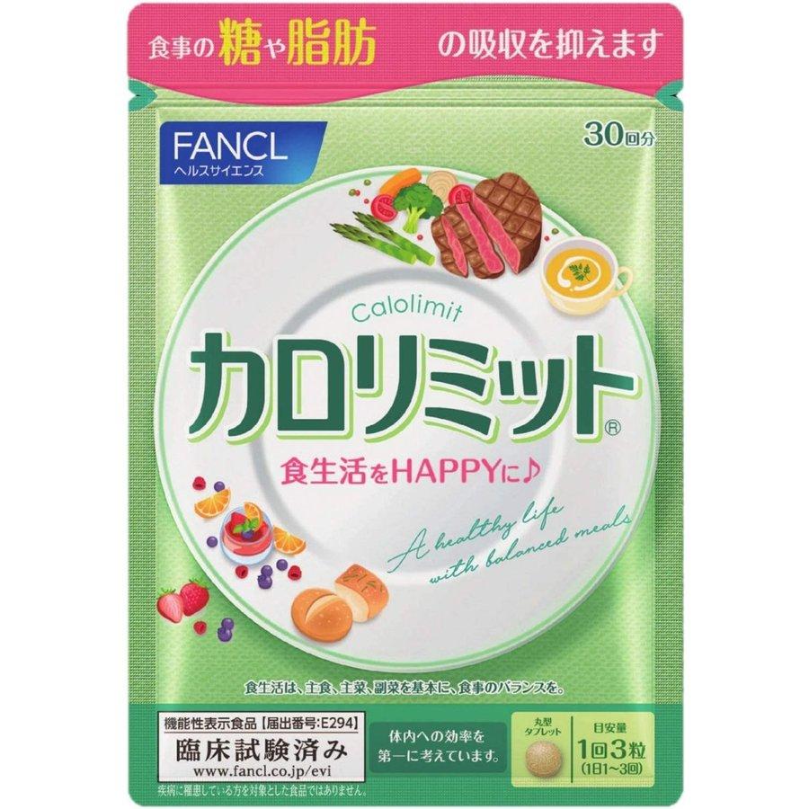ファンケル カロリミット 日本製 約30回分 サプリメント 高カロリー ダイエット カロリー 送料無料 祝日