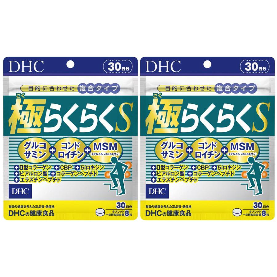 DHC 極らくらくS 30日分 240粒 2袋 送料無料 割り引き ディーエイチシー サプリメント サプリ グルコサミン 限定価格セール コンドロイチン 粒タイプ 健康食品 ヒアルロン酸 CBP