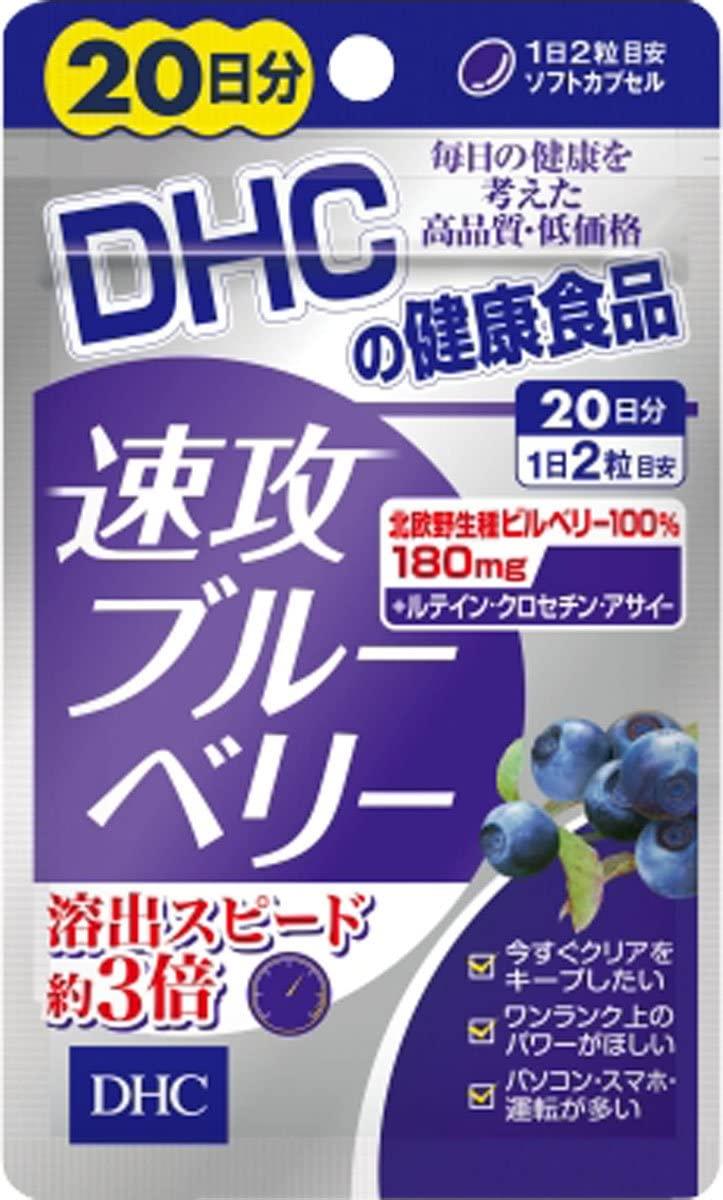 DHC 速攻ブルーベリー 20日分 1袋 40粒 返品交換不可 本日の目玉