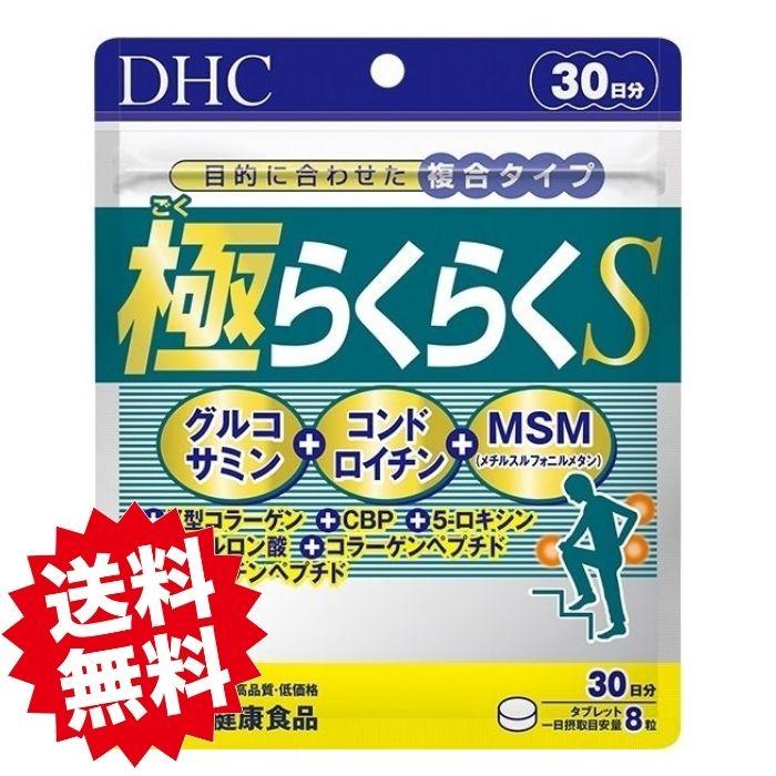 DHC 爆買い新作 極らくらくS 30日分 240粒 1袋 dhc 低価格化 ディーエイチシー サプリメント サプリ 極らくらく さぷり グルコサミン 女性 2型コラーゲン 男性 コンドロイチン ヒアルロン酸 健康 エラスチン