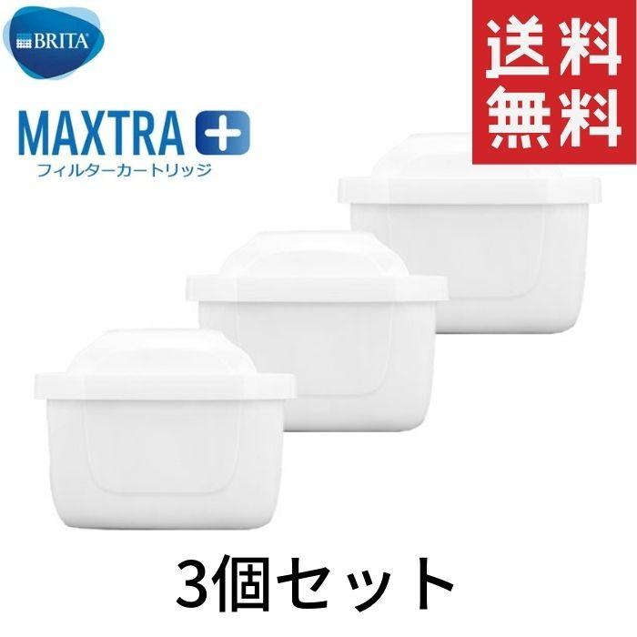 ブリタ マクストラ プラス 共通フィルター カートリッジ 送料無料 3個 BRITA 大放出セール 新作続 MAXTRA+ 日本仕様