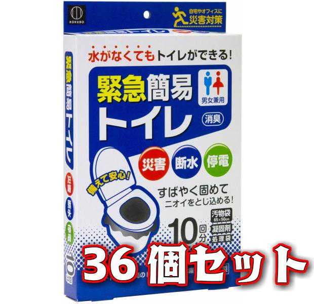 送料無料 消臭 緊急簡易トイレ 10回分 KM-012 防災用品 36セット