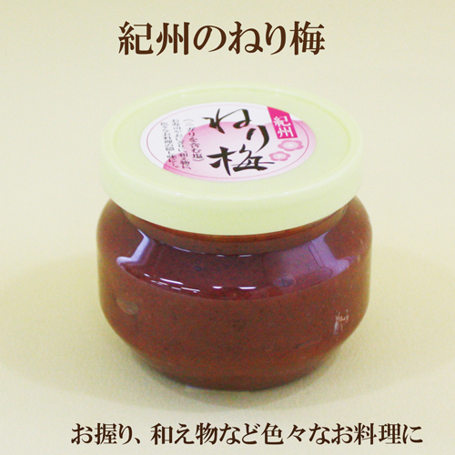 ねり梅 宇戸平さんのねり梅 250g×3 最安値に挑戦 色々なお料理の隠し味に 上質 3個セット 紀州練り梅