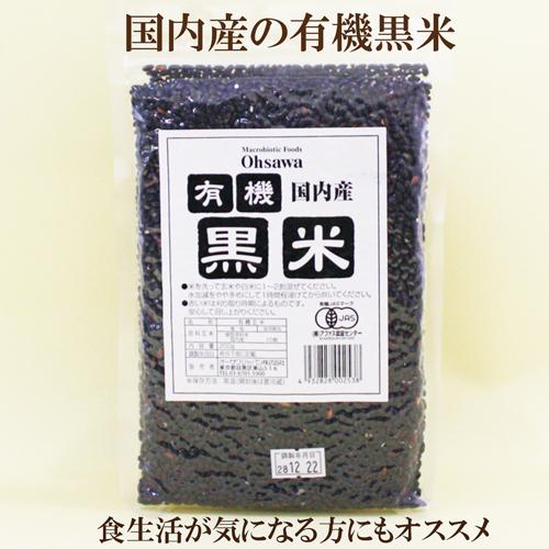 オーサワジャパン オーサワ 有機黒米 200g 有機JAS認定食品 購買 割引も実施中 黒米 無農薬