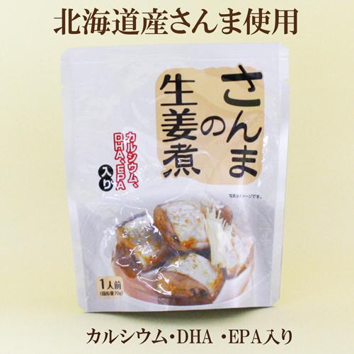 96個セット●骨まで食べられる さんまの生姜煮 95g(固形量70g)×96 兼由 さんまの生姜煮 パクっと一口 骨まで食べられるさんまの生姜煮