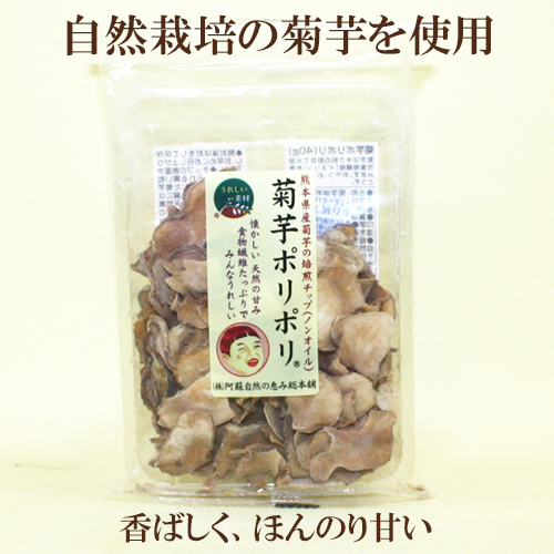 5個セット 菊芋ポリポリ 40g ×5 阿蘇自然の恵み総本舗 熊本県産菊芋の焙煎チップ ノンオイル キクイモ きくいも きく芋 高級品 懐かしい天然の甘み 自然食品 NEW ARRIVAL 食物繊維たっぷり