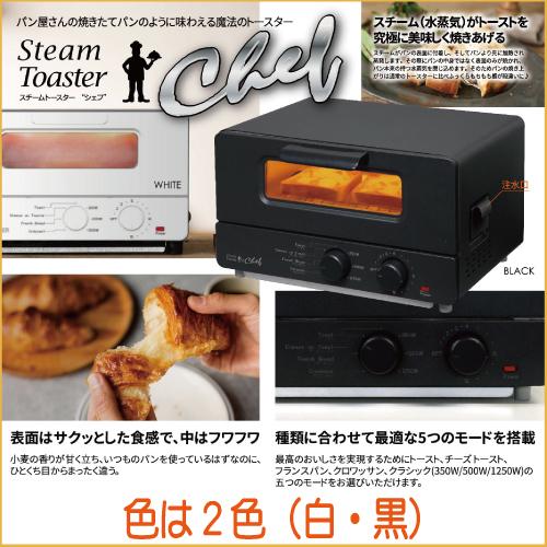 ●【スチームトースター シェフ】【スチームオーブントースター】【水蒸気】【トースター】まるでパン屋さんの焼きたてのように♪