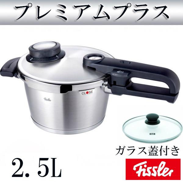 ●【フィスラー圧力鍋】フィスラー圧力鍋プレミアムプラス ガラス蓋つき2.5L 【圧力鍋】超高圧ステンレス製圧力鍋