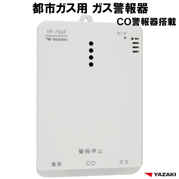 都市ガス ガス警報器 ・ CO警報器 YP-756F 複合型警報 【 新品 電源コード2.5m 矢崎 ガス漏れ 警報器 一酸化炭素 CO 】