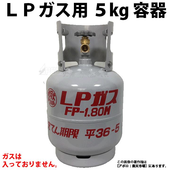LPガス ガス容器 5kg プロパン 容器 プロパンガス 小型ガス容器【ガスは入っていません】 LPG