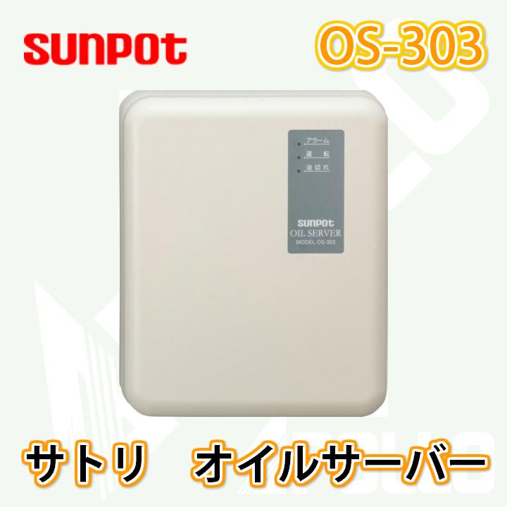 サンポット サトリ オイルサーバー OS-303 [灯油][送料無料][屋内用][屋内据付タイプ][サンポット][オイルサーバー][新品][OS-303]
