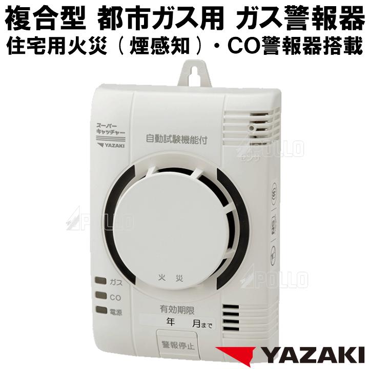 楽天市場】ガス漏れ警報器 CO警...