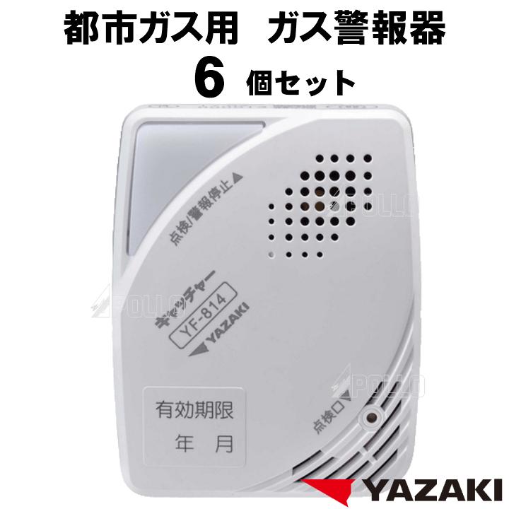 【6個セット】ガス漏れ警報器 YF-814 [都市ガス] [送料無料] [電源タイプ・電源コード2.5m] [矢崎] [ガス漏れ] [警報器] [ガス警報器] [都市ガス警報器] [YF814] [新品] [セット]