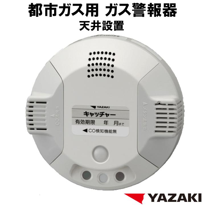 都市ガス ガス警報器 YF-561A [矢崎] [YAZAKI] [新品] [ガス漏れ] [警報器] [YF561A] [天井]