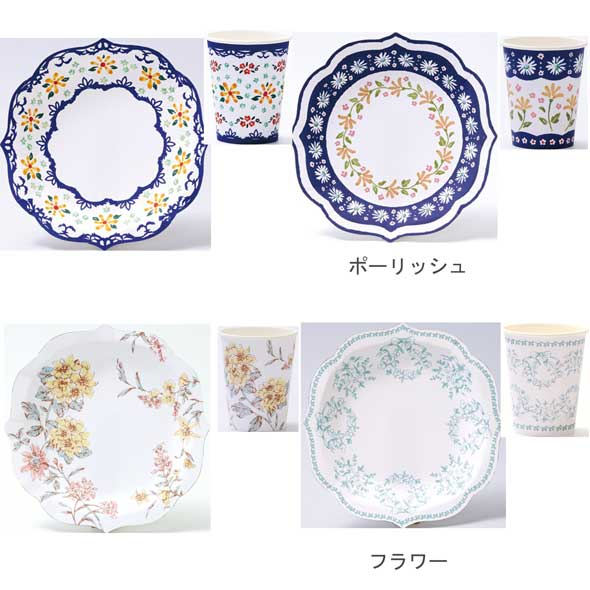 Cute fashionable paper plates and cups set 2 x 4 pieces 8 pieces to decorate the Party Pack.  sc 1 st  Rakuten & sapporo-zakkas | Rakuten Global Market: Cute fashionable paper ...